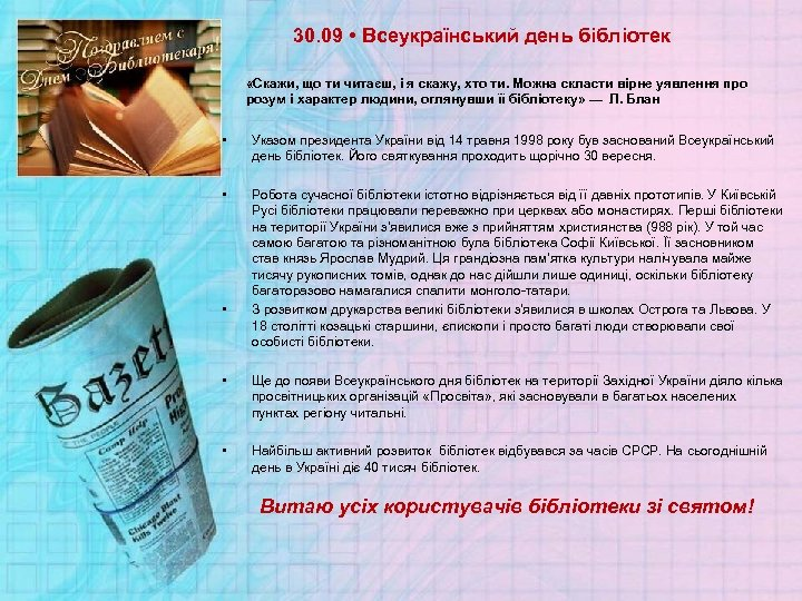 30. 09 • Всеукраїнський день бібліотек «Скажи, що ти читаєш, і я скажу, хто