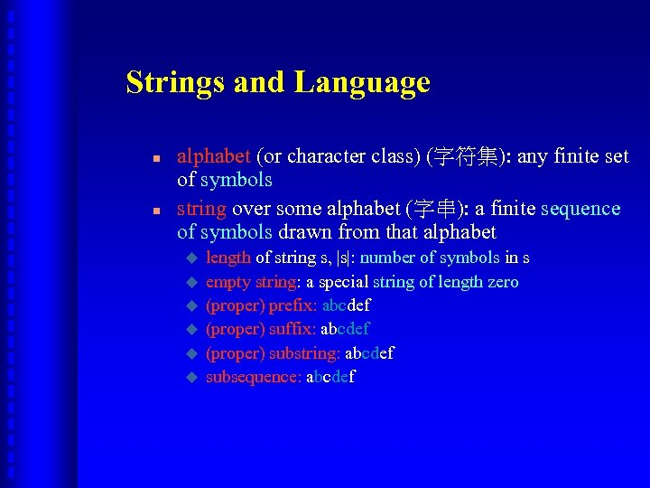 Strings and Language n n alphabet (or character class) (字符集): any finite set of