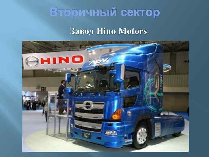 Вторичный сектор Завод Hino Motors