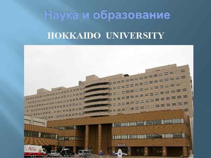 Наука и образование HOKKAIDO UNIVERSITY