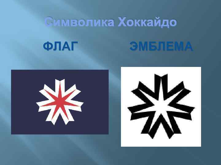 Символика Хоккайдо ФЛАГ ЭМБЛЕМА