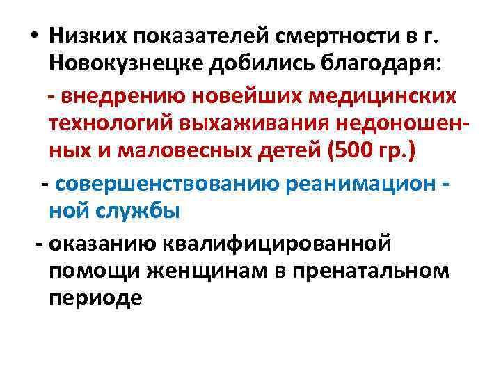 • Низких показателей смертности в г. Новокузнецке добились благодаря: - внедрению новейших медицинских