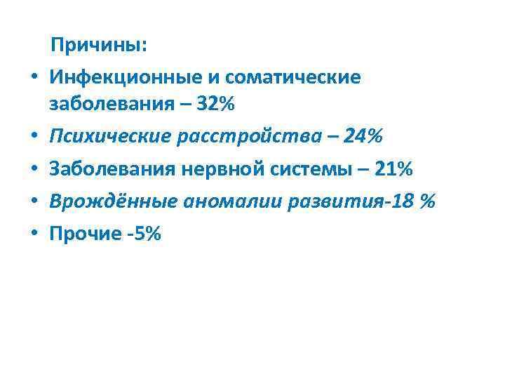 Причины: • Инфекционные и соматические заболевания – 32% • Психические расстройства – 24%