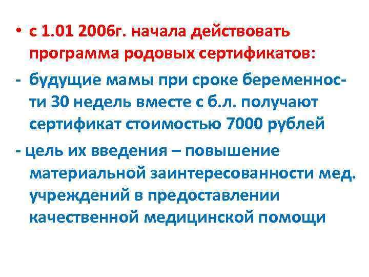 • с 1. 01 2006 г. начала действовать программа родовых сертификатов: - будущие