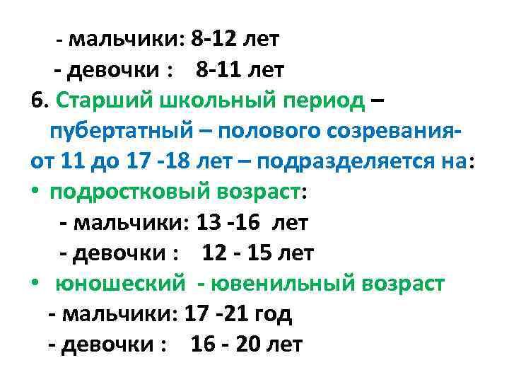 - мальчики: 8 -12 лет - девочки : 8 -11 лет 6. Старший