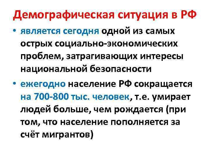 Демографическая ситуация в РФ • является сегодня одной из самых острых социально-экономических проблем, затрагивающих