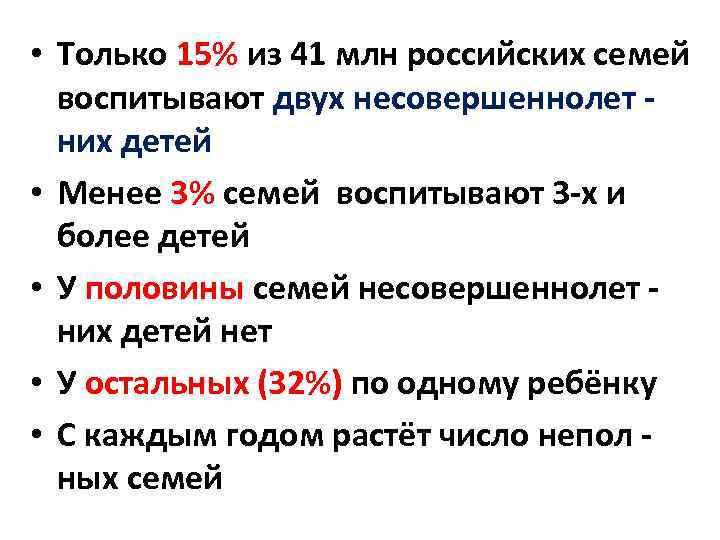 • Только 15% из 41 млн российских семей воспитывают двух несовершеннолет них детей