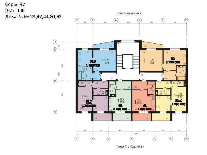 Серия 97 Этап II-III Дома №№ 39, 42, 44, 60, 62 45 1 790