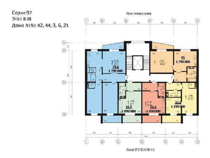 Серия 97 Этап II-III Дома №№ 42, 44, 3, 6, 21 45 1 790