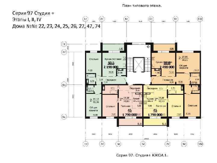 Серия 97 Студия + Этапы I, IV Дома №№ 22, 23, 24, 25, 26,