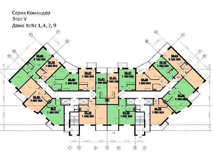 Серия Командор Этап V Дома №№ 1, 4, 7, 9 58. 65 2 190