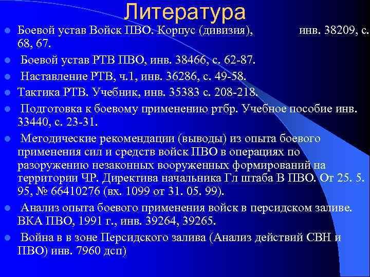 Литература l l l l Боевой устав Войск ПВО. Корпус (дивизия), инв. 38209, с.