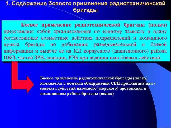 1. Содержание боевого применения радиотехниченской бригады Боевое применение радиотехнической бригады (полка) представляет собой организованные