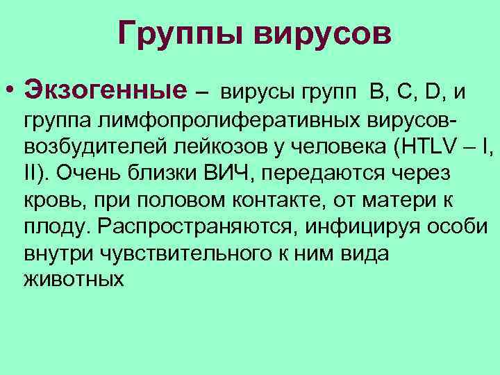 Группы вирусов • Экзогенные – вирусы групп B, C, D, и группа лимфопролиферативных вирусоввозбудителей