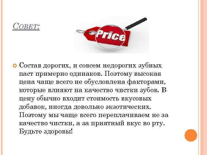 СОВЕТ: Состав дорогих, и совсем недорогих зубных паст примерно одинаков. Поэтому высокая цена чаще