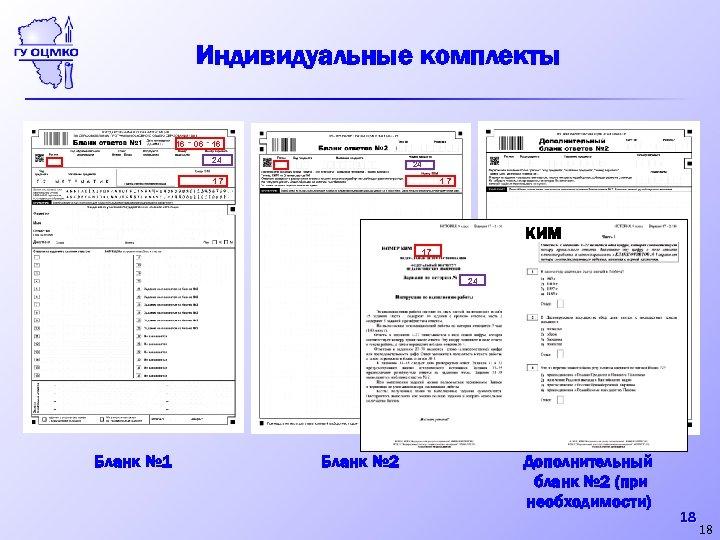 Индивидуальные комплекты 16 06 16 24 24 1 7 КИМ 17 24 Бланк №