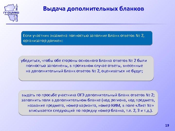 Выдача дополнительных бланков Если участник экзамена полностью заполнил Бланк ответов № 2, организатор должен:
