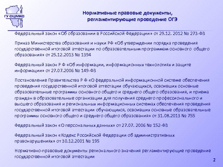 Нормативные правовые документы, регламентирующие проведение ОГЭ Федеральный закон «Об образовании в Российской Федерации» от