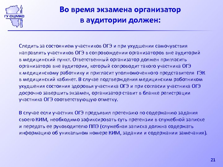 Во время экзамена организатор в аудитории должен: Следить за состоянием участников ОГЭ и при