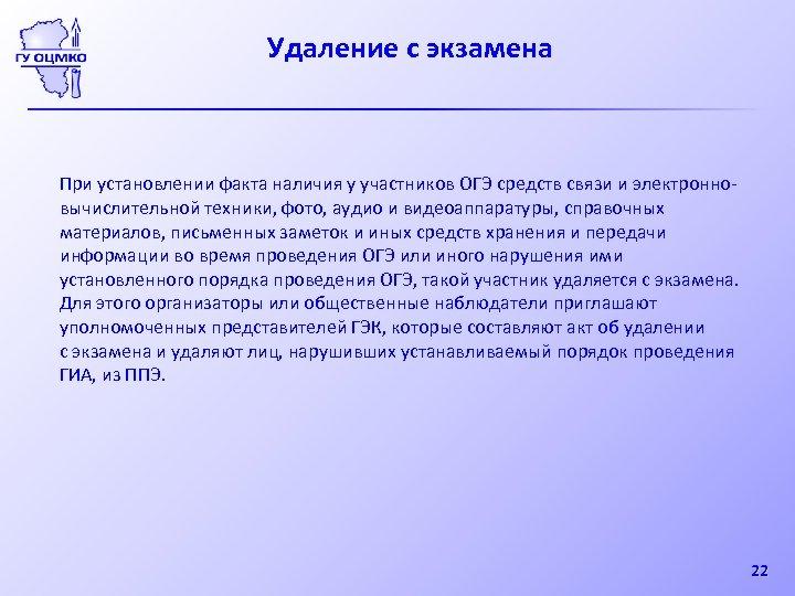 Удаление с экзамена При установлении факта наличия у участников ОГЭ средств связи и электронновычислительной