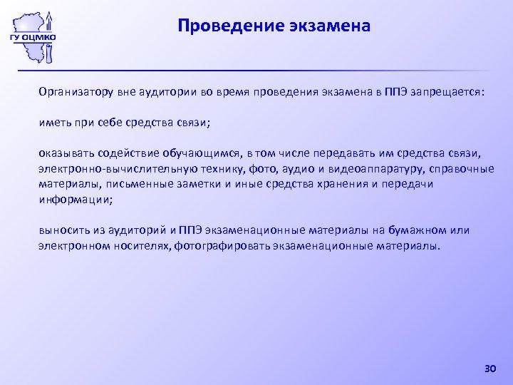Проведение экзамена Организатору вне аудитории во время проведения экзамена в ППЭ запрещается: иметь при