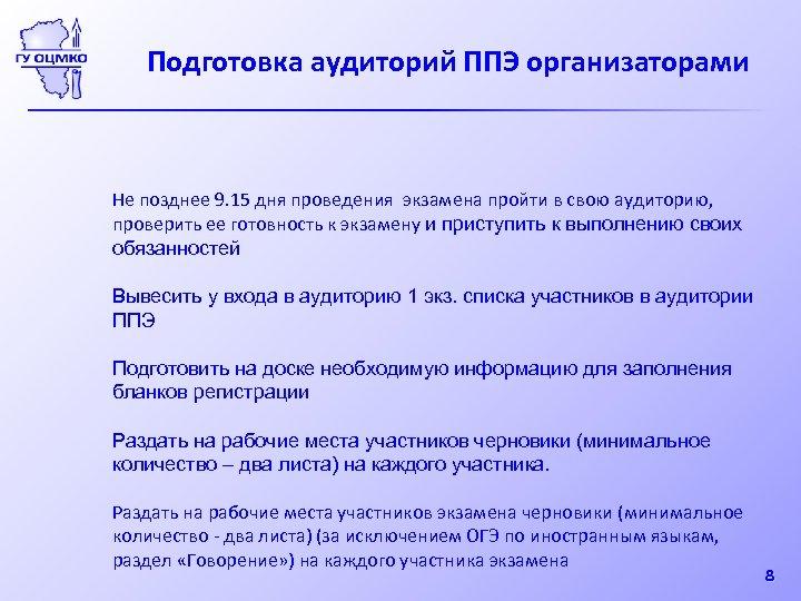 Подготовка аудиторий ППЭ организаторами Не позднее 9. 15 дня проведения экзамена пройти в свою