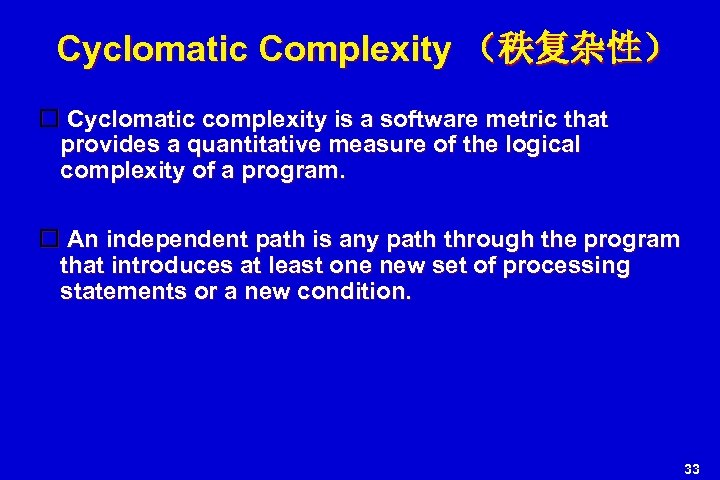 Cyclomatic Complexity (秩复杂性) Cyclomatic complexity is a software metric that provides a quantitative measure