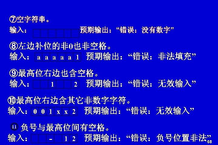 """⑦空字符串。 输入: 预期输出:""""错误:没有数字"""" ⑧左边补位的非 0也非空格。 输入: a a a 1 预期输出:""""错误:非法填充"""" ⑨最高位右边也含空格。 输入: 1"""