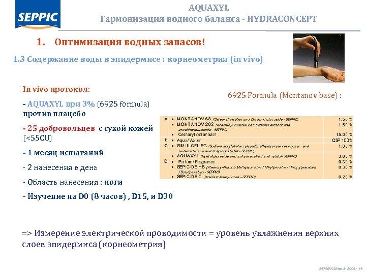 AQUAXYL Гармонизация водного баланса - HYDRACONCEPT 1. Оптимизация водных запасов! 1. 3 Содержание воды