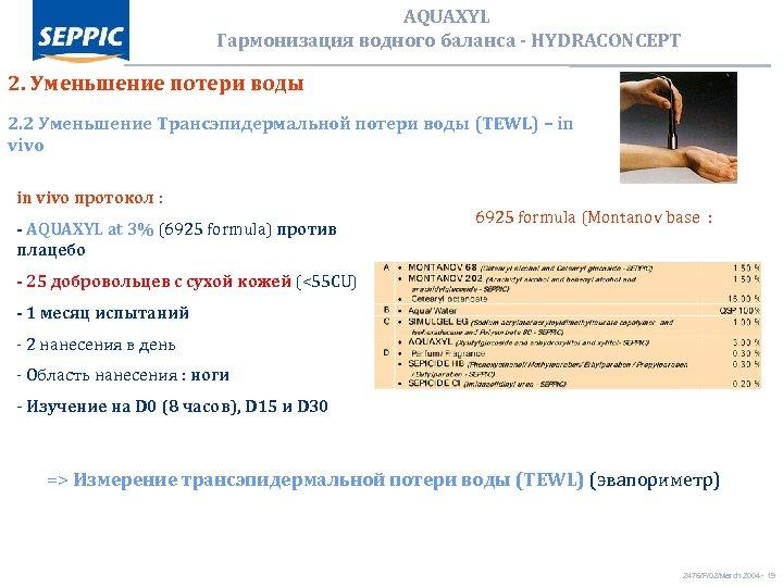 AQUAXYL Гармонизация водного баланса - HYDRACONCEPT 2. Уменьшение потери воды 2. 2 Уменьшение Трансэпидермальной