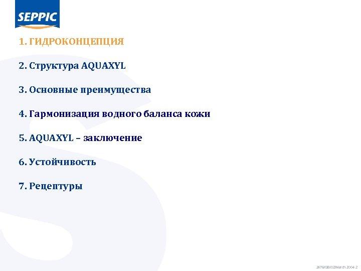 1. ГИДРОКОНЦЕПЦИЯ 2. Структура AQUAXYL 3. Основные преимущества 4. Гармонизация водного баланса кожи 5.