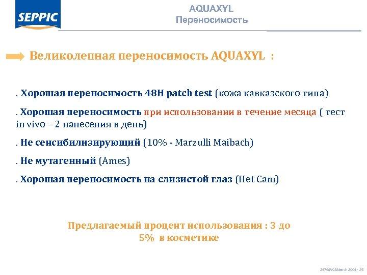 AQUAXYL Переносимость Великолепная переносимость AQUAXYL : . Хорошая переносимость 48 H patch test (кожа