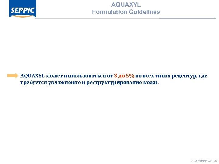 AQUAXYL Formulation Guidelines AQUAXYL может использоваться от 3 до 5% во всех типах рецептур,