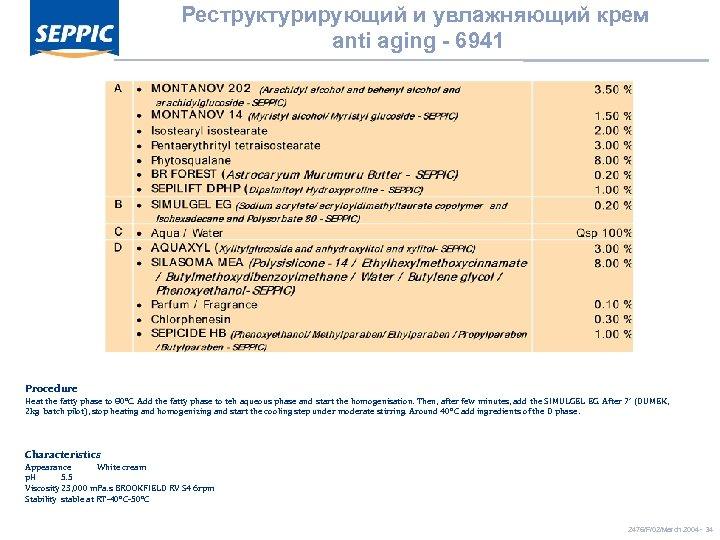 Реструктурирующий и увлажняющий крем anti aging - 6941 Procedure Heat the fatty phase to