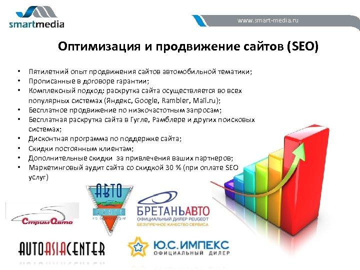 www. smart-media. ru Оптимизация и продвижение сайтов (SEO) • Пятилетний опыт продвижения сайтов автомобильной