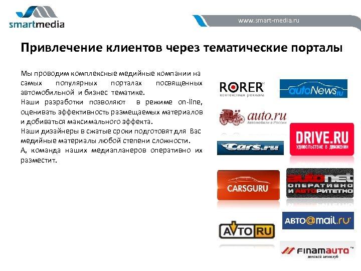 www. smart-media. ru Привлечение клиентов через тематические порталы Мы проводим комплексные медийные компании на
