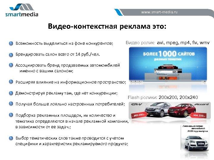 www. smart-media. ru Видео-контекстная реклама это: Возможность выделиться на фоне конкурентов; Видео ролик: avi,