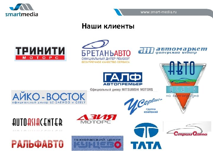 www. smart-media. ru Наши клиенты