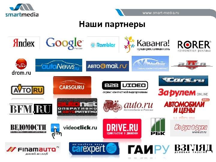 www. smart-media. ru Наши партнеры