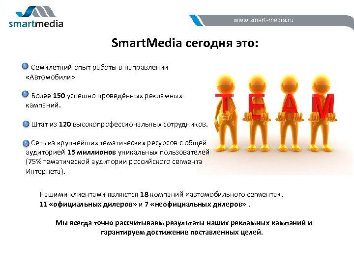 www. smart-media. ru Smart. Media сегодня это: Семилетний опыт работы в направлении «Автомобили» Более