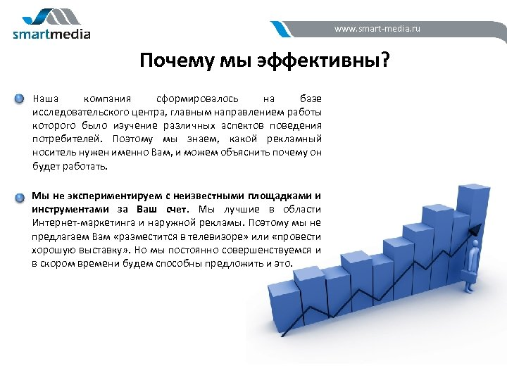 www. smart-media. ru Почему мы эффективны? Наша компания сформировалось на базе исследовательского центра, главным
