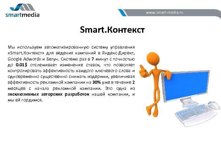 www. smart-media. ru Smart. Контекст Мы используем автоматизированную систему управления «Smart. Контекст» для ведения
