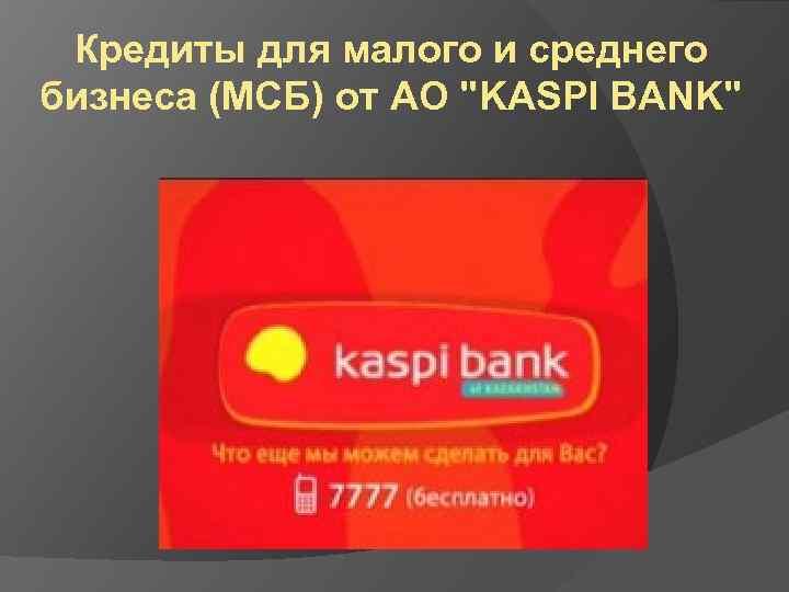 Кредиты для малого и среднего бизнеса (МСБ) от АО