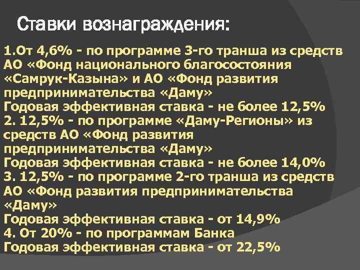 Ставки вознаграждения: 1. От 4, 6% - по программе 3 -го транша из средств