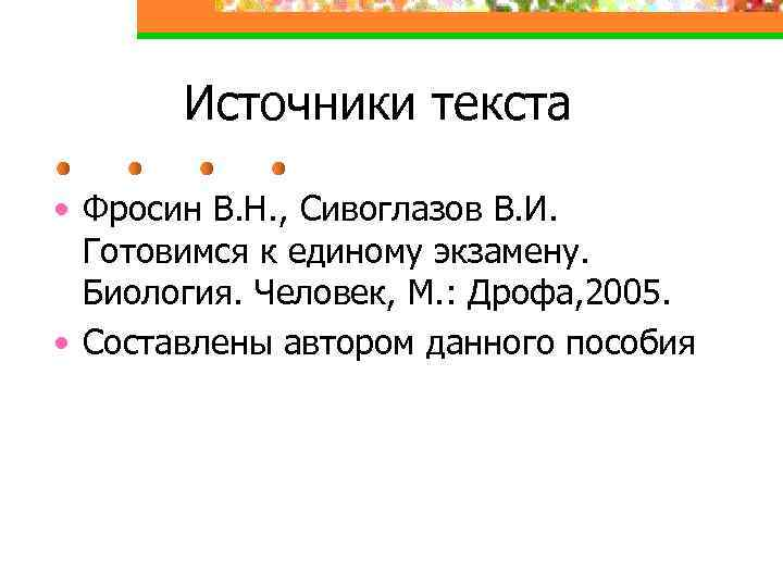 Источники текста • Фросин В. Н. , Сивоглазов В. И. Готовимся к единому экзамену.