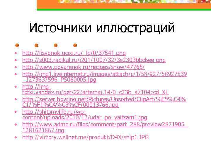 Источники иллюстраций • • • http: //lisyonok. ucoz. ru/_ld/0/37541. png http: //s 003. radikal.