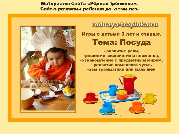 Материалы сайта «Родная тропинка» . Сайт о развитии ребенка до семи лет.