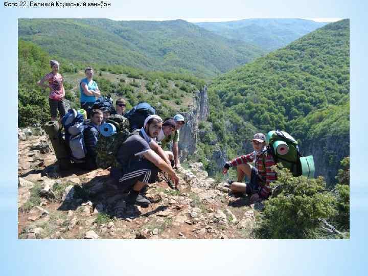 Фото 22. Великий Кримський каньйон