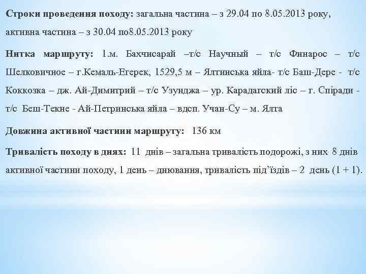 Строки проведення походу: загальна частина – з 29. 04 по 8. 05. 2013 року,