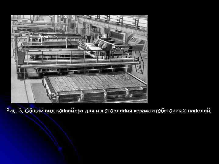 Рис. 3. Общий вид конвейера для изготовления керамзитобетонных панелей.